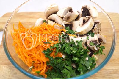 В миске смешать  нарезанные грибы, корейскую морковь и мелко нарезанную петрушку.
