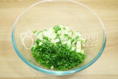 Огурец нарезать соломкой, зелень мелко нашинковать и миску.
