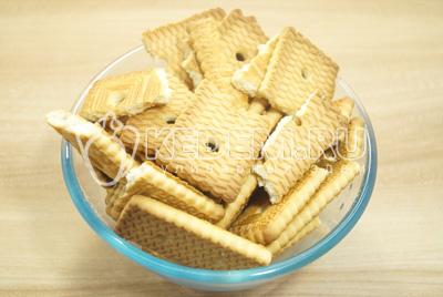 Печенье поломать на кусочки.