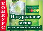 Конкурс  «Натуральное меню - залог активной жизни» (13 - 26 февраля 2012 года)