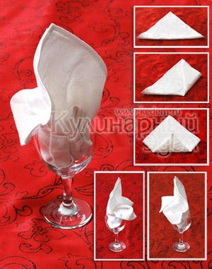 Способ складывания салфеток: элегантная лилия