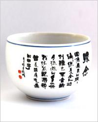 чашка для чая (чабэй).