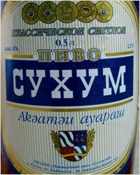 Абхазское пиво Сухум