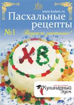 Литература для шеф-поваров и не только. Book_pasha_01