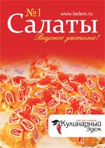 Литература для шеф-поваров и не только. Book_salats_01