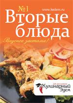 Литература для шеф-поваров и не только. Book_vtorie_bluda_01