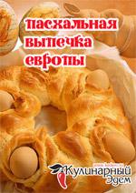 Литература для шеф-поваров и не только. Easterbaking