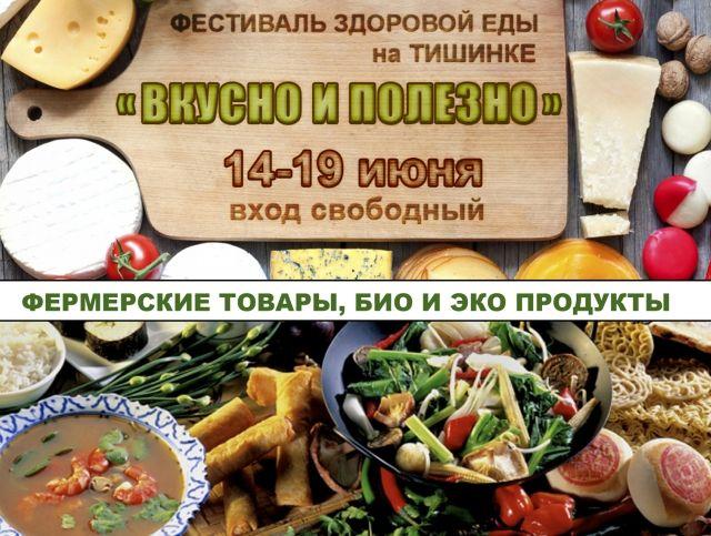 Фестиваль здоровой еды «ВКУСНО И ПОЛЕЗНО» в ТВК «Тишинка»