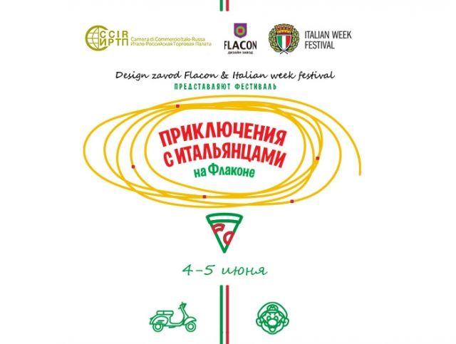 На Флаконе пройдет большой итальянский фестиваль
