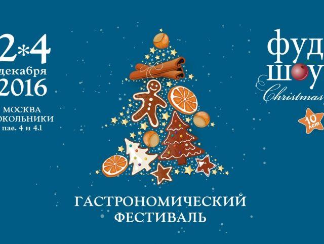 2-4 декабря фестиваль ФУД ШОУ