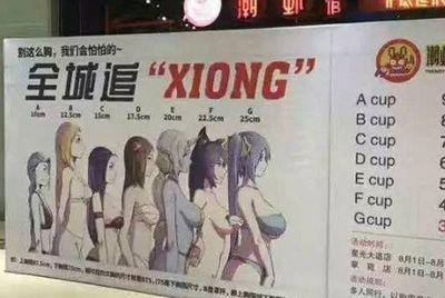 Китайский ресторан предлагает скидку за большой размер груди