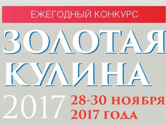 Ежегодный конкурс «Золотая Кулина» в Санкт-Петербурге