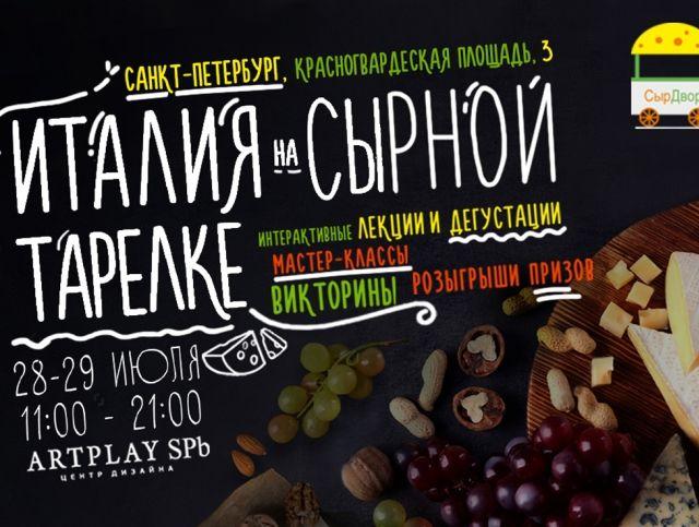 Ярмарка крафтового сыра в Санкт-Петербурге «СырДвор: Италия на сырной тарелке»