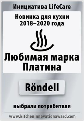 Rondell Favourite brand/ Любимый бренд 2018-2020