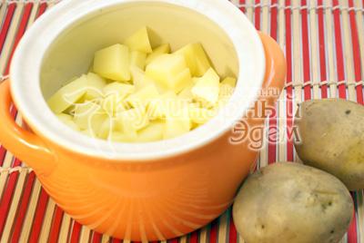 Картофель очистить и порезать кубиками. Сложить в горшочек. - Картофель с грибами в горшочке. Фотография приготовление рецепта.