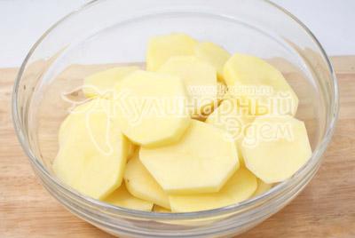 Картофель очистить и порезать ломтиками