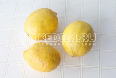 Лимоны хорошо вымыть