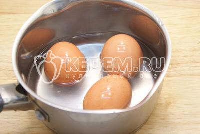 Яйца сварить, остудить и очистить