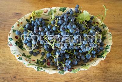 Кисточки винограда собрать и убрать сухие веточки и гнилые виноградинки. Хорошо промыть под проточной водой