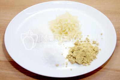 Отмерить нужное количество соли, сахара и горчицы. Чеснок очистить и натереть на терке.