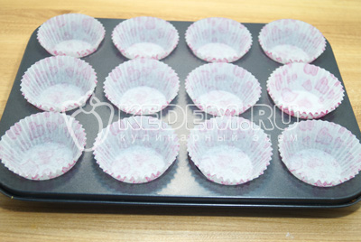 Разложить в форму бумажные формы для кексов.