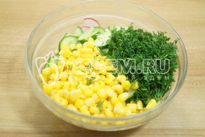 Добавить кукурузу и мелко нашинкованную зелень укропа.