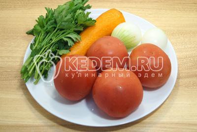 Помидоры и зелень хорошо промыть. Лук и морковь промыть и очистить.