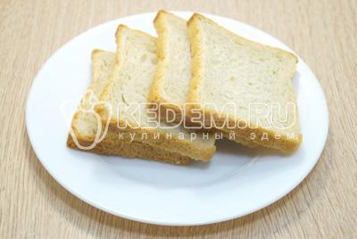 Хлеб нарезать тонкими ломтиками и сразу купить нарезанный (тостовый).