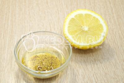 Для заправки смешать растительное масло, зерновую горчицу и сок половинки лимона.