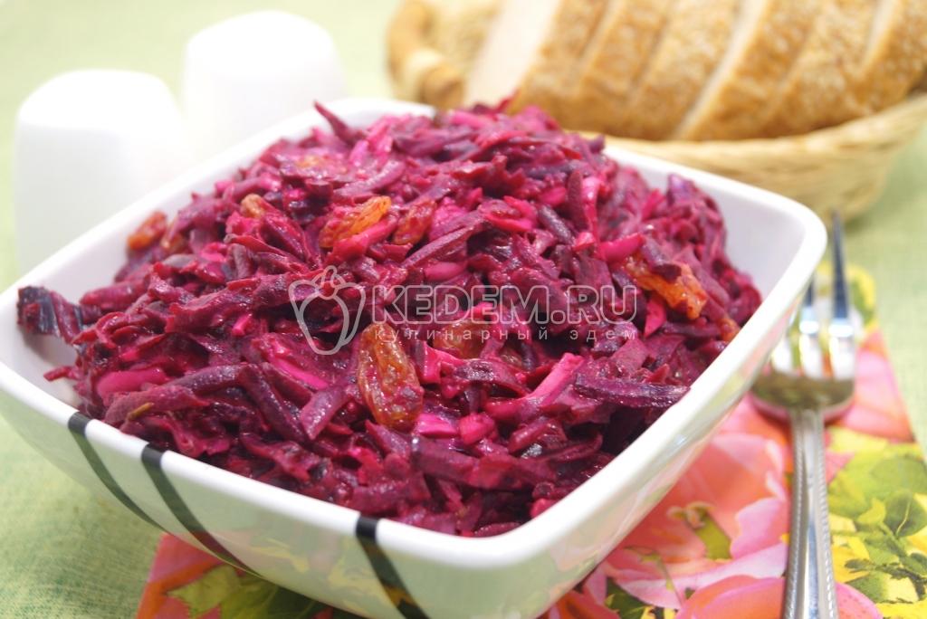 Салат из свеклы и изюма рецепты с