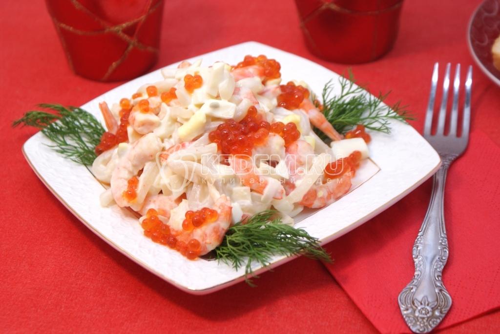 Салаты с кальмарами креветками и красной икрой рецепт с